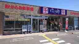 ゆで太郎 牛久栄町店