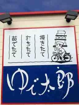 ゆで太郎 五井白金通店