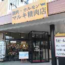 焼肉・ホルモン マルキ精肉店 田辺店