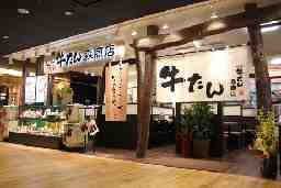 仙台牛たん森商店 仙台牛たん 森商店 三宮オーパ2