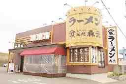 麺処 森元 麺処 森元 松井山手店