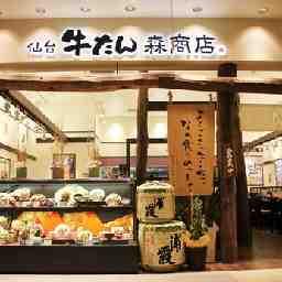 仙台牛たん森商店 仙台牛たん 森商店 LECT