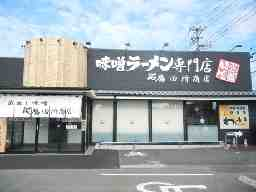 麺場 田所商店 麺場 田所商店 羽曳野店