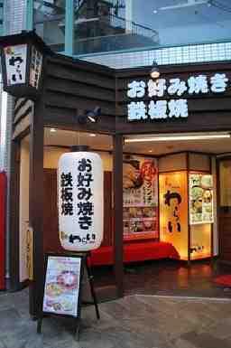 京都錦わらい 京都 錦わらい 大丸北店