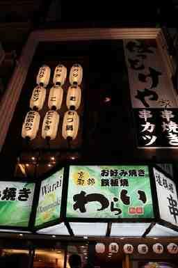 京都錦わらい 京都 錦わらい 道頓堀店