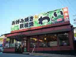 京都錦わらい 京都 錦わらい 垂水店