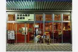 京都錦わらい 京都 錦わらい イオンタウン豊中緑丘店
