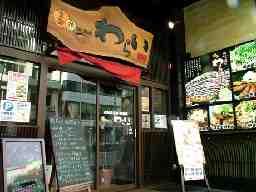 京都錦わらい 京都 錦わらい 西院店