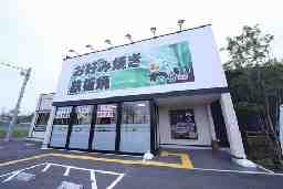 京都錦わらい 京都 錦わらい 奈良西大和ニュータウン店