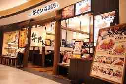 仙台牛たん森商店 仙台牛たん 森商店 イオンモール京都桂川店