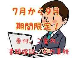 株式会社ACE 奈良県奈良市エリア