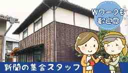 西日本新聞エリアグループ筑後