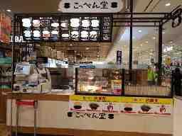 Cantevole(カンテボーレ) 大日店