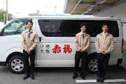 赤福 名古屋営業所