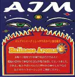 AIMリラクゼーションSPA/岡山店