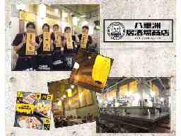 八重洲居酒場商店 札幌北1条チカホ店