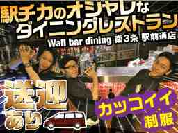WALL BAR DINING 南3条駅前通り店