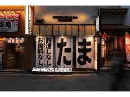 ろばた・焼鳥&串カツたま アピア店