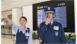 鹿児島綜合警備保障株式会社
