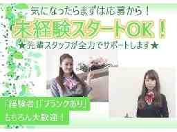 株式会社アメック ※勤務地:ダイマル星崎店