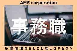 株式会社アムスコーポレーション