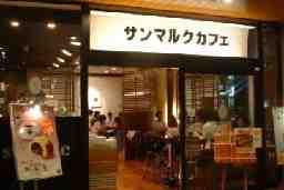 サンマルクカフェ新宿三井店