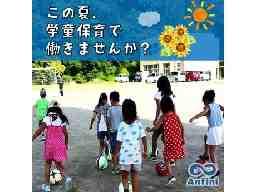 鎌ケ谷市 中部小学校放課後児童クラブ(株式会社アンフィニ)