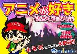 アニメイト本部 イベント