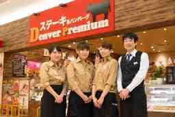 デンバープレミアム イオンモールいわき小名浜店