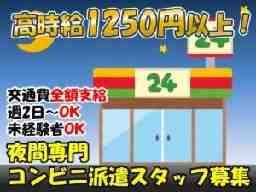 福岡県コンビニレジ(折尾駅周辺エリア)
