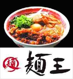 徳島ラーメン麺王 青江店