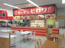 キッチンヒカワ 斐川店