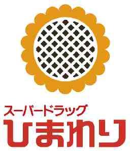 スーパードラッグひまわり東垣生店