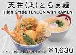天丼・らぁ麺ハゲ天  銀座店