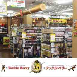 Tackle Berry 佐賀・南部バイパス店