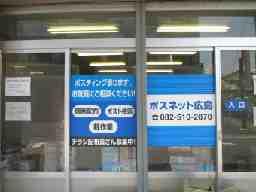 ポスネット広島
