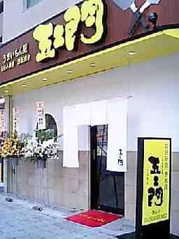 五エ門徳山店