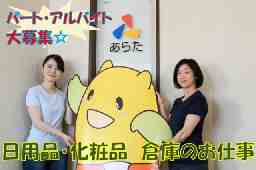 株式会社あらた 横浜LC