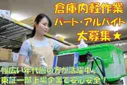 株式会社あらた 埼玉LC