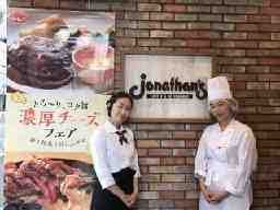 株式会社すかいらーくホールディングス カフェレストラン [ジョナサン] 谷津店<020074>