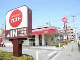 株式会社すかいらーくホールディングス カフェレストラン [ガスト] 渋川店<018622>