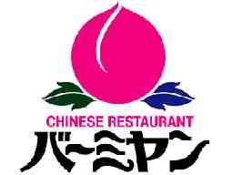 株式会社すかいらーくホールディングス 中華レストラン [バーミヤン] 鶴川店<170751>