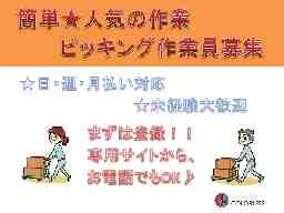 カラレス株式会社 仙台営業所