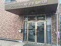ユーシーシーフーヅ株式会社 福岡支店