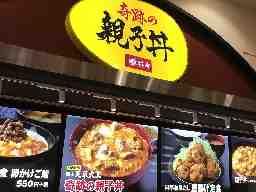 柿安 奇跡の親子丼 イオンモール常滑店