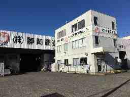 株式会社静岡運送