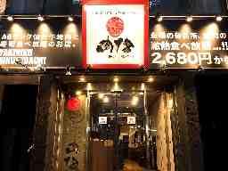 肉18豊橋駅前店