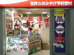 レッドホースコーポレーション株式会社 中部おみやげカウンター