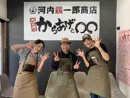 河内鶏一郎商店