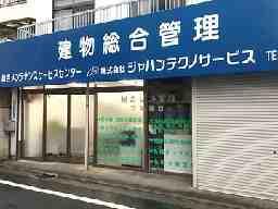 株式会社ジャパンテクノサービス